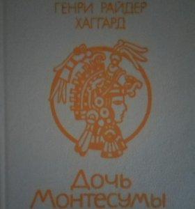Г. Р. Хаггард. Дочь Монтесумы