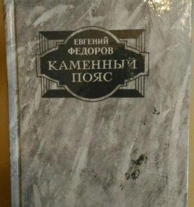 Евгений Федоров - Каменный пояс