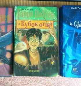 Гарри поттер 3 книги росмен
