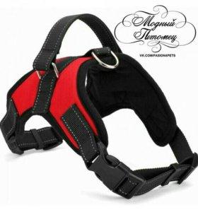 Шлейка - жилетка для собак. Новая