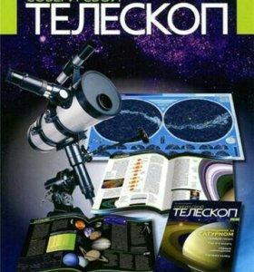 Собери телескоп