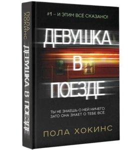 """книга """"Девушка в Поезде"""", Пола Хокинс"""