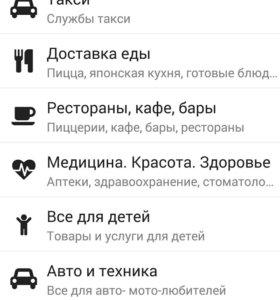 Мобильное приложение города Бузулука