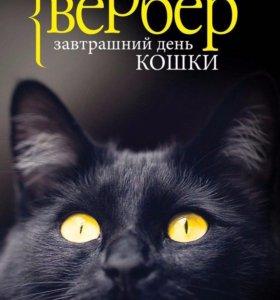 "книга ""Завтрашний День Кошки"", Бернар Вербер"