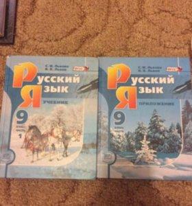 Русский язык 9 класс, 2013 год издания