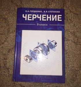 Учебник черчения 9 класс, 2010 год