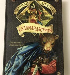 """Книга, Брайан Джейкс, """"Саламандастрон"""""""