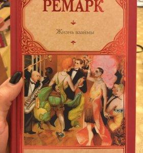 """Книга Ремарк """"Жизнь взаймы"""""""