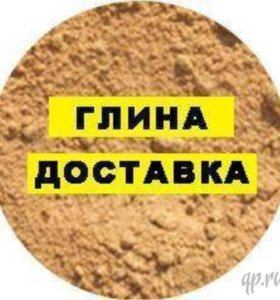Доставка глина для гидрозамка
