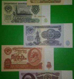 Банкноты СССР 1961 года, UNC Пресс!