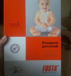 Бандаж детский (перинка Фрейка) 22 см.