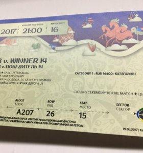 Билеты на футбол 02.07.2017.