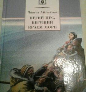 Чингиз Айтматов - серия школьная библиотека