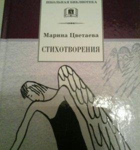Марина Цветаева - серия школьная библиотека