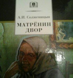 А.И. Солженицын - серия школьная библиотека