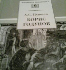 А.С.Пушкин - серия школьная библиотека