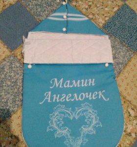 Конверт на выписку Мамин Ангелочек