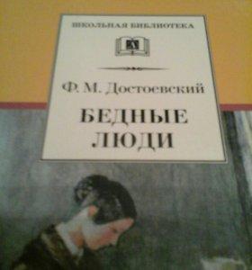 Ф.М.Достоевский - серия школьная библиотека