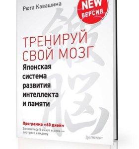 """Книга """"Тренируй свой мозг"""""""