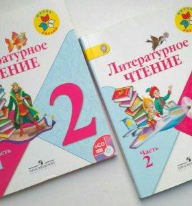 Литературное чтение 2 класс (2 части)