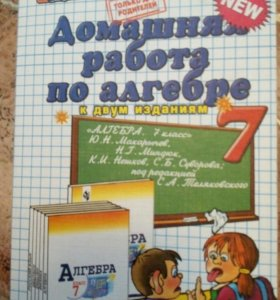 Учебники и решебники