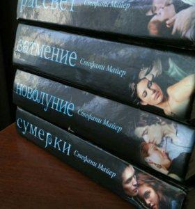 Полная коллекция книг Сумерки