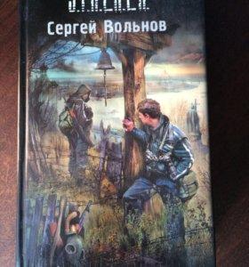 """Книга S.T.A.L.K.E.R. """"Ловчий желаний"""" С. Вольнов"""