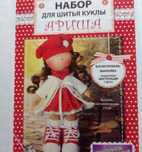 Набор для шитья куклы. Вышлю