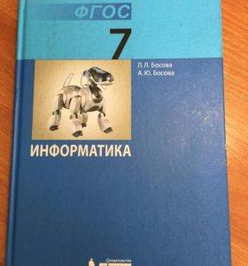 Новый учебник по информатике