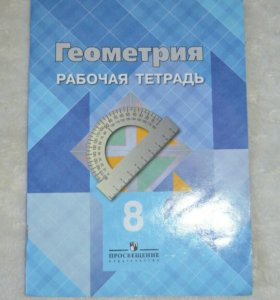 Рабочая тетрадь по геометрии 8 класс