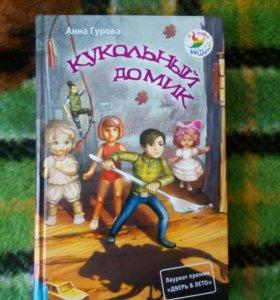 """Книга: Анна Гурова """"Кукольный домик"""""""