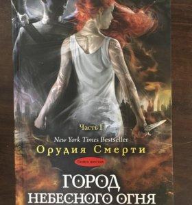 """Книги из серии """"орудия смерти"""""""