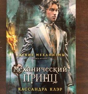 """Книги из серии """" адские механизмы"""""""