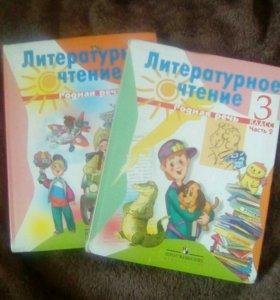 Литература 3 класс