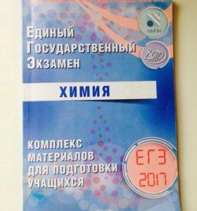 Тематический сборник по подготовке к ЕГЭ по химии