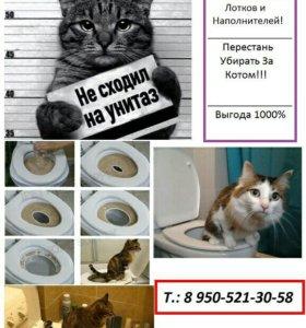 УниКот (приучи кота к унитазу!)