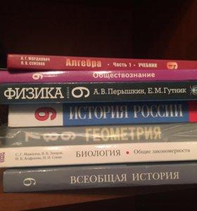 Учебники абсолютно новые 9 класс