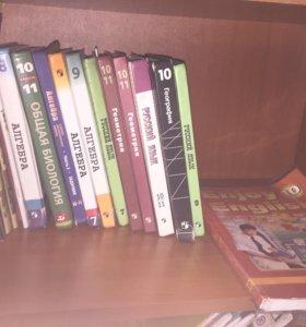 Учебники 7-8-9-10-11 класс
