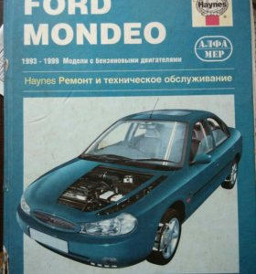 Книга Ремонт и тех обслуживание Ford Mondeo