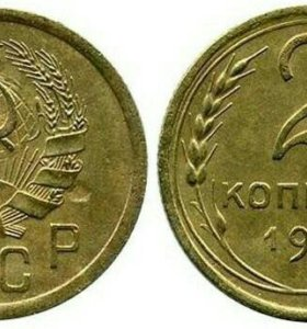 Монеты РСФСР-СССР