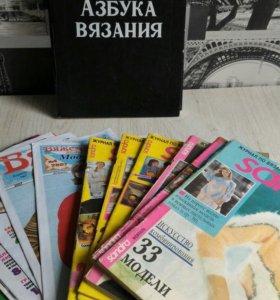 Журналы и книга по вязанию
