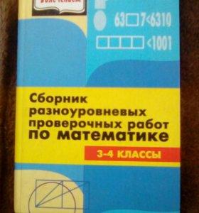 Сборник по математике 3-4 классы