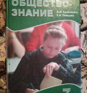 Учебник Обществознание 7кл