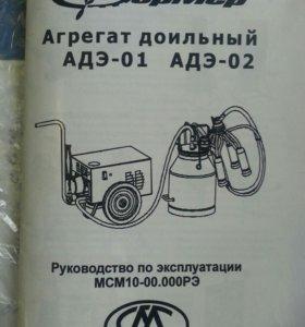 Доильный аппарат