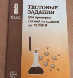 Тестовые задания по химии