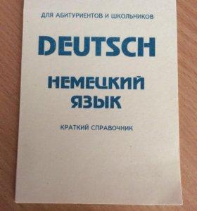 Справочник по немецкому