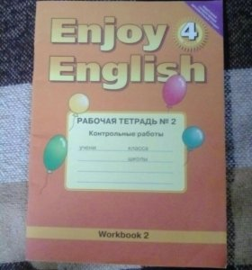 Рабочая тетрадь по английскому языку