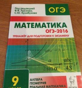 Тренажёр для подготовки к экзамену 2016