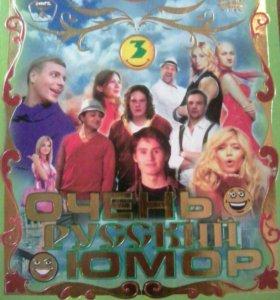Сборник русских комедий