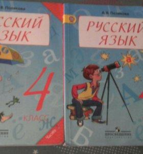 Учебники по русскому языку 4 класс